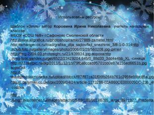 Использованы ресурсы: Шаблон «Зима» автор Коровина Ирина Николаевна учитель