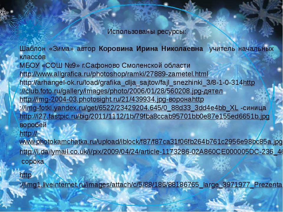 Использованы ресурсы: Шаблон «Зима» автор Коровина Ирина Николаевна учитель...