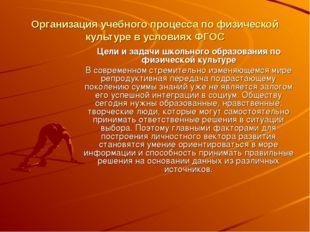 Организация учебного процесса по физической культуре в условиях ФГОС Цели и з