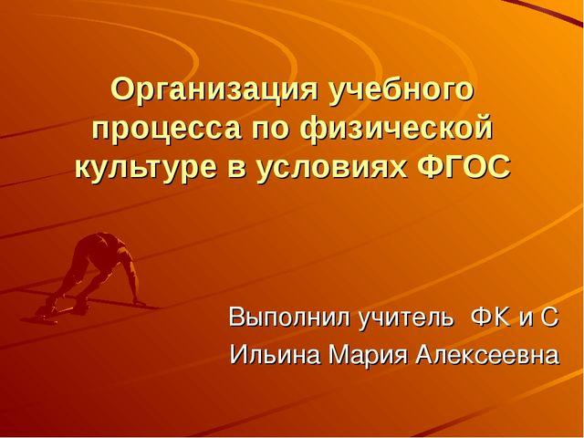 Организация учебного процесса по физической культуре в условиях ФГОС Выполнил...
