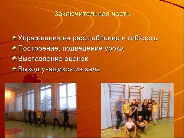 Заключительная часть Упражнения на расслабление и гибкость Построение, подвед...