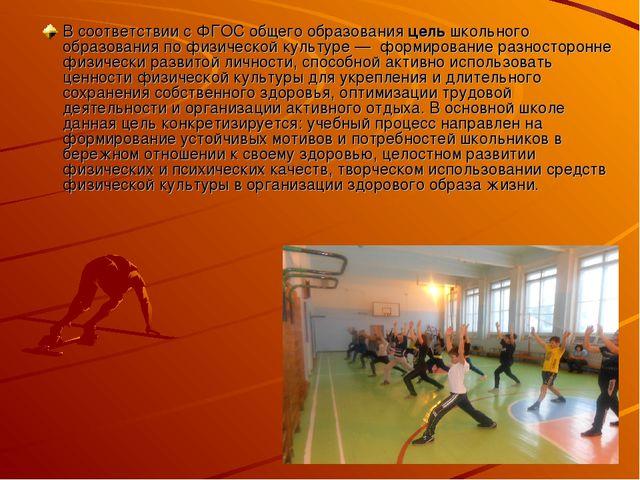 В соответствии с ФГОС общего образования цель школьного образования по физиче...