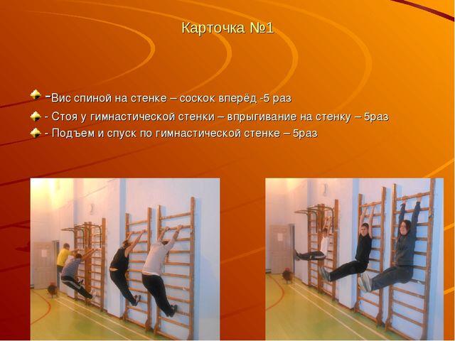 Карточка №1 -Вис спиной на стенке – соскок вперёд -5 раз - Стоя у гимнастичес...