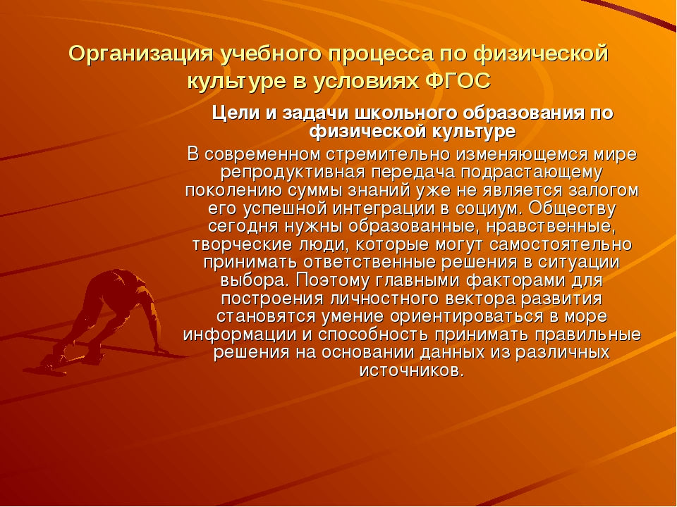 Организация учебного процесса по физической культуре в условиях ФГОС Цели и з...