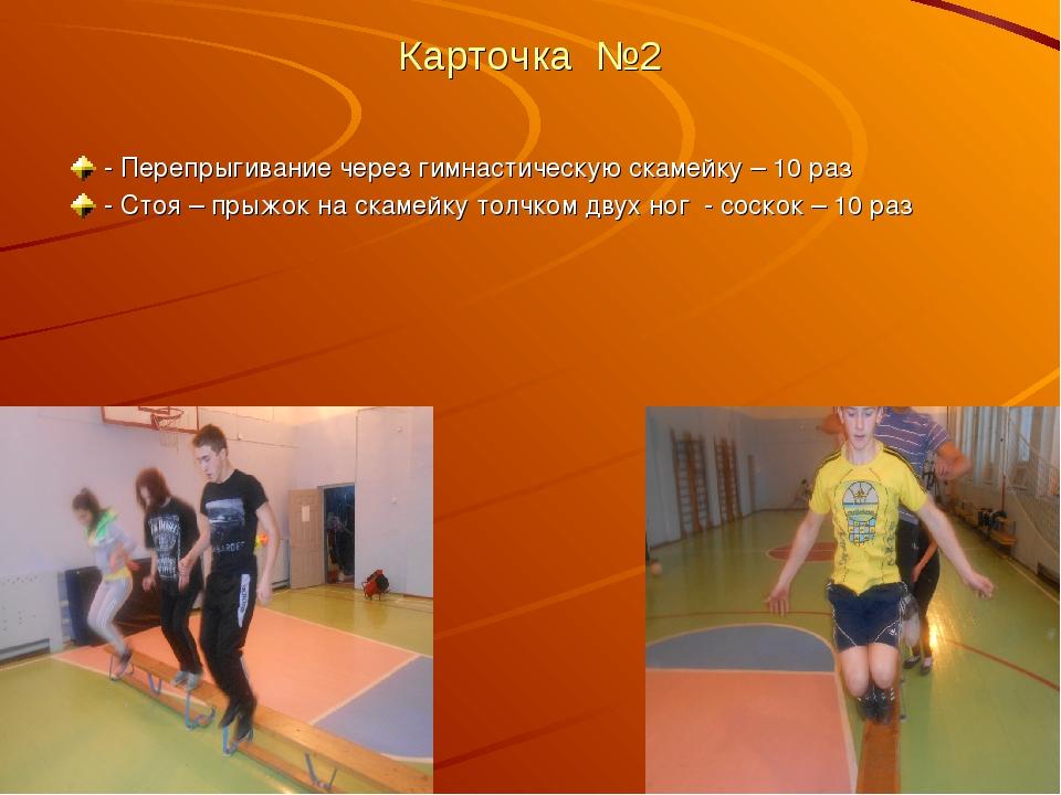 Карточка №2 - Перепрыгивание через гимнастическую скамейку – 10 раз - Стоя –...