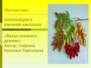 Мастер-класс Аппликация в технике квиллинг «Ветка осеннего дерева» Автор: Саф