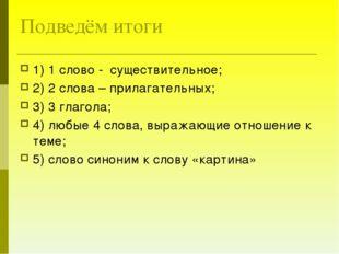Подведём итоги 1) 1 слово - существительное; 2) 2 слова – прилагательных; 3)