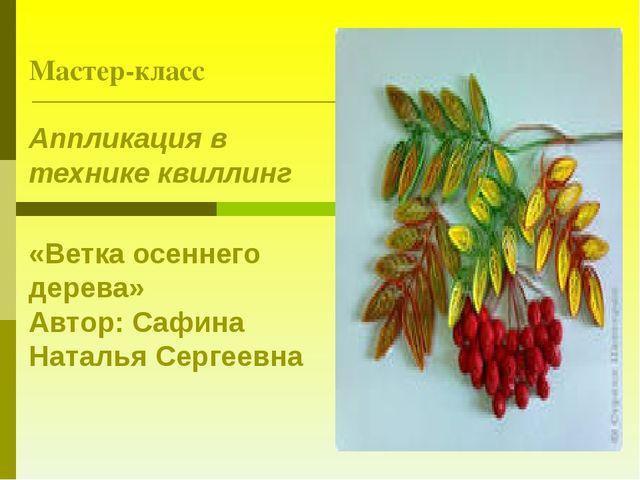 Мастер-класс Аппликация в технике квиллинг «Ветка осеннего дерева» Автор: Саф...