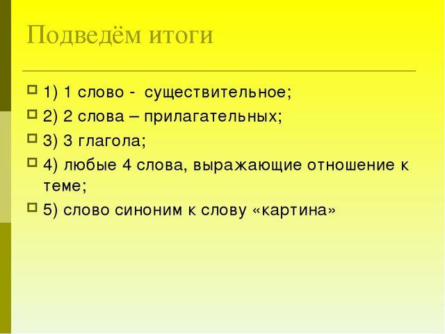 Подведём итоги 1) 1 слово - существительное; 2) 2 слова – прилагательных; 3)...
