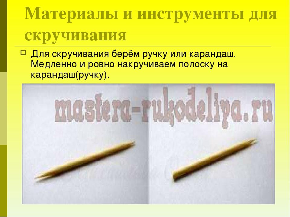 Для скручивания берём ручку или карандаш. Медленно и ровно накручиваем полоск...