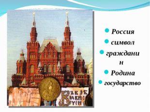 Россия символ гражданин Родина государство