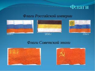 1690 г 1858 г 1914 г Флаги Российской империи Флаги Советской эпохи