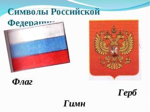 Символы Российской Федерации Флаг Герб Гимн
