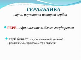 ГЕРАЛЬДИКА ГЕРБ – официальная эмблема государства Герб бывает: государственн