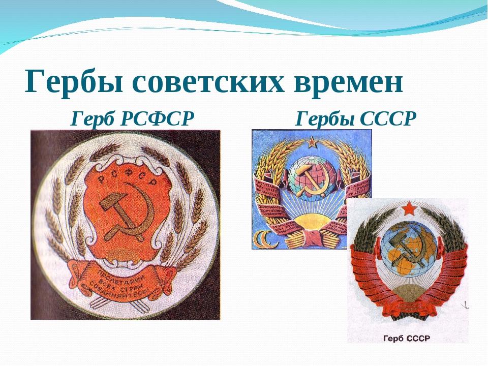 Гербы советских времен Герб РСФСР Гербы СССР
