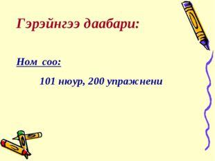 Гэрэйнгээ даабари: Ном соо: 101 нюур, 200 упражнени