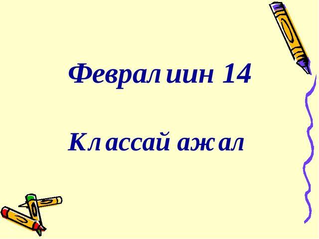 Февралиин 14 Классай ажал