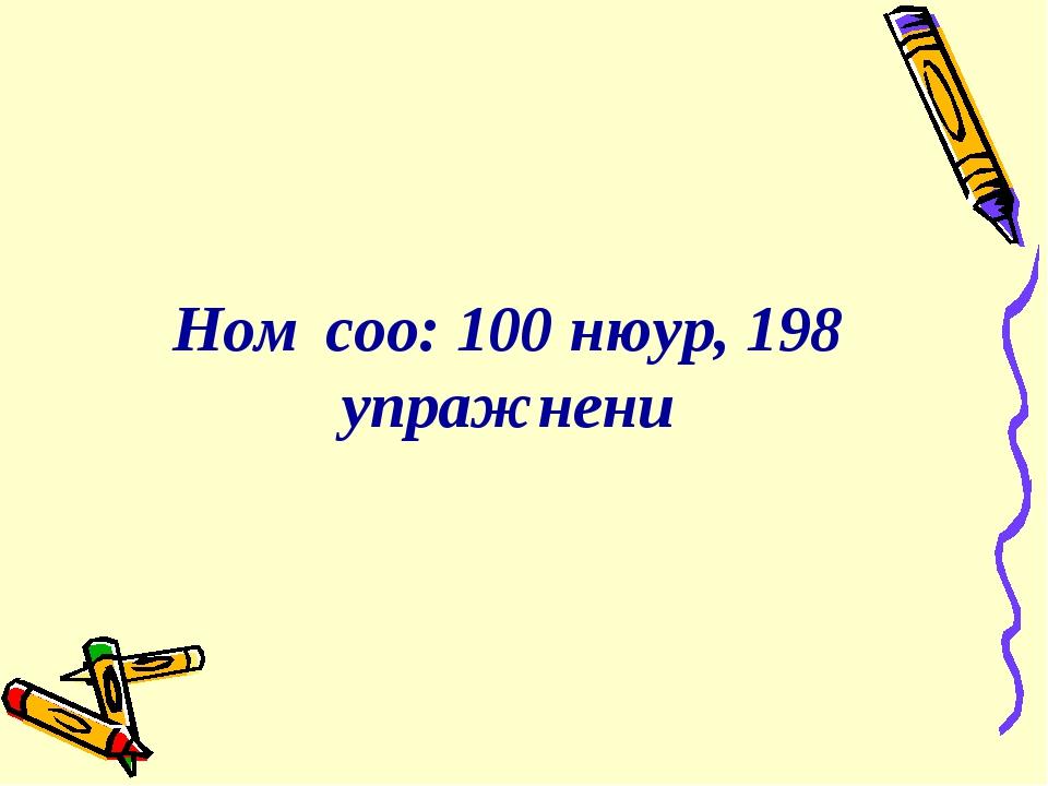 Ном соо: 100 нюур, 198 упражнени