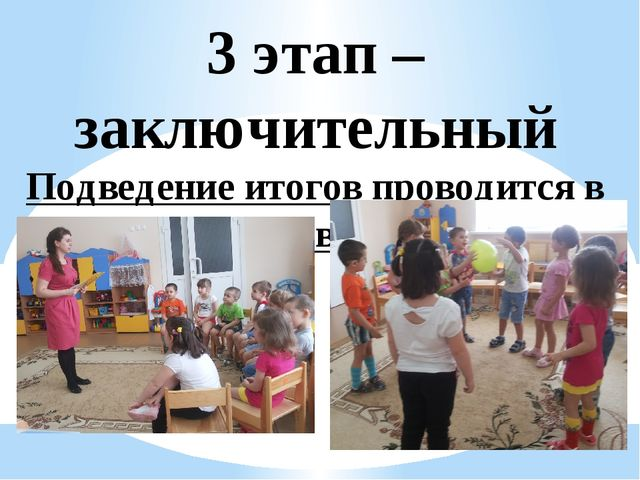 3 этап – заключительный Подведение итогов проводится в виде игры с викториной.
