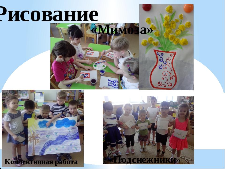 Рисование «Подснежники» Коллективная работа «Весна и весенние признаки» «Мимо...