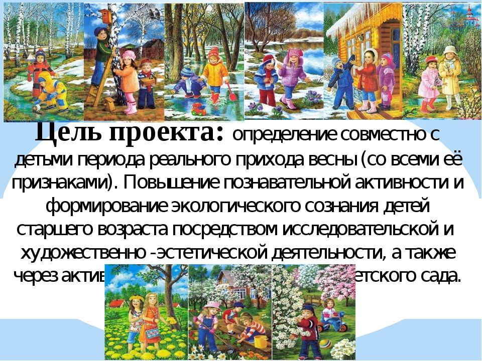 Цель проекта: определение совместно с детьми периода реального прихода весны...