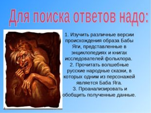 1. Изучить различные версии происхождения образа Бабы Яги, представленные в э