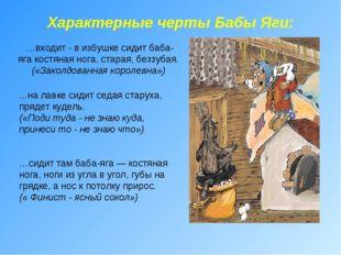 Характерные черты Бабы Яги: …входит - в избушке сидит баба-яга костяная нога