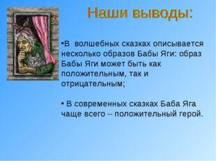 В волшебных сказках описывается несколько образов Бабы Яги: образ Бабы Яги м