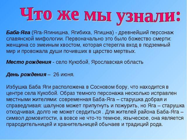Баба-Яга (Яга-Ягинишна, Ягибиха, Ягишна) - древнейший персонаж славянской ми...