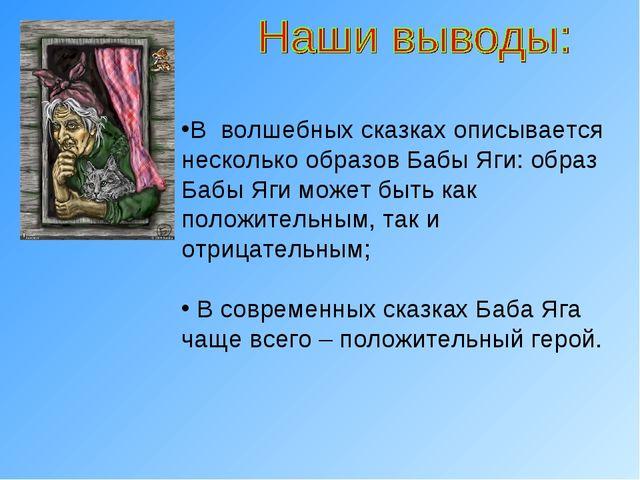 В волшебных сказках описывается несколько образов Бабы Яги: образ Бабы Яги м...