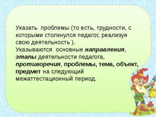 III.Проектная часть Указать проблемы (то есть, трудности, с которыми столкну