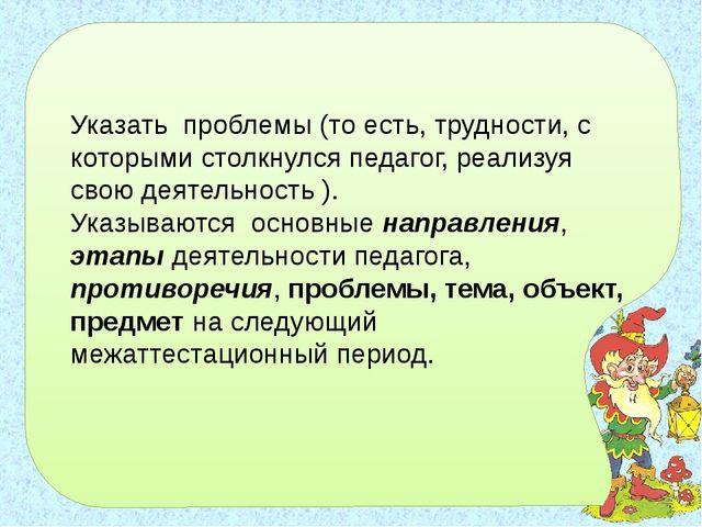 III.Проектная часть Указать проблемы (то есть, трудности, с которыми столкну...