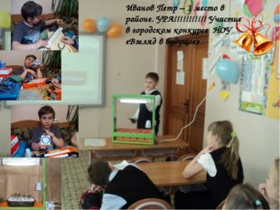 Иванов Петр – 1 место в районе. УРА!!!!!!!!!!! Участие в городском конкурсе Н