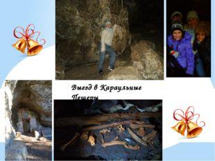 Выезд в Караульные Пещеры