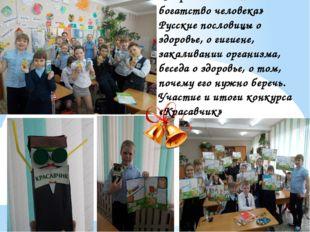 «Здоровье – главное богатство человека» Русские пословицы о здоровье, о гигие