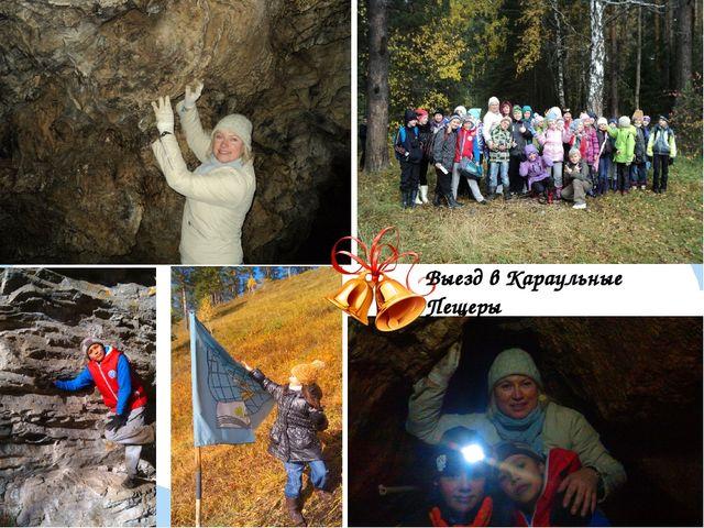 Выезд в Караульные Пещеры Выезд в Караульные Пещеры