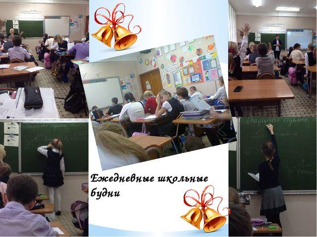Ежедневные школьные будни Ежедневные школьные будни