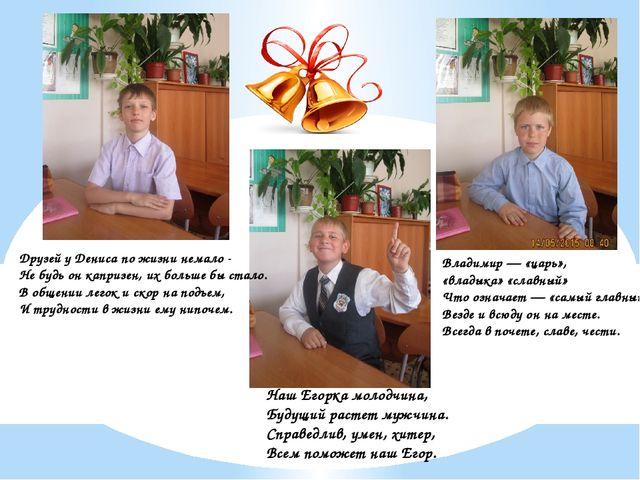 Владимир — «царь», «владыка» «славный» Что означает — «самый главный». Везде...