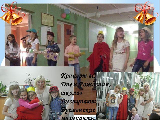 Концерт «С Днем Рождения, школа» Выступают Бременские музыканты.
