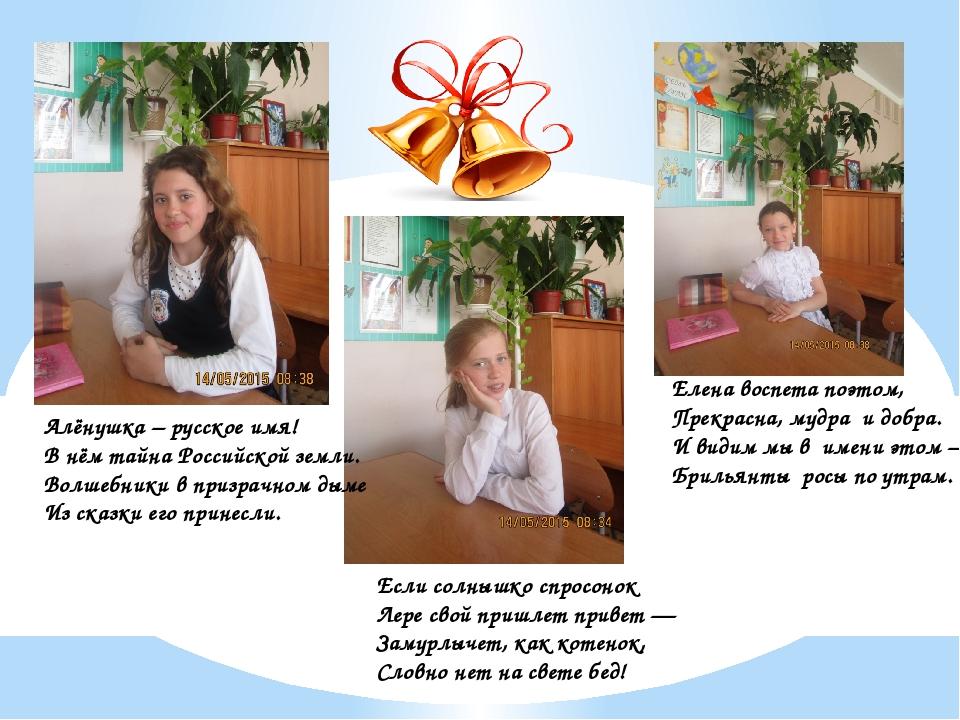 Алёнушка – русское имя! В нём тайна Российской земли. Волшебники в призрачн...