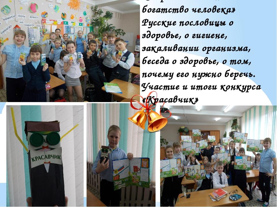 «Здоровье – главное богатство человека» Русские пословицы о здоровье, о гигие...