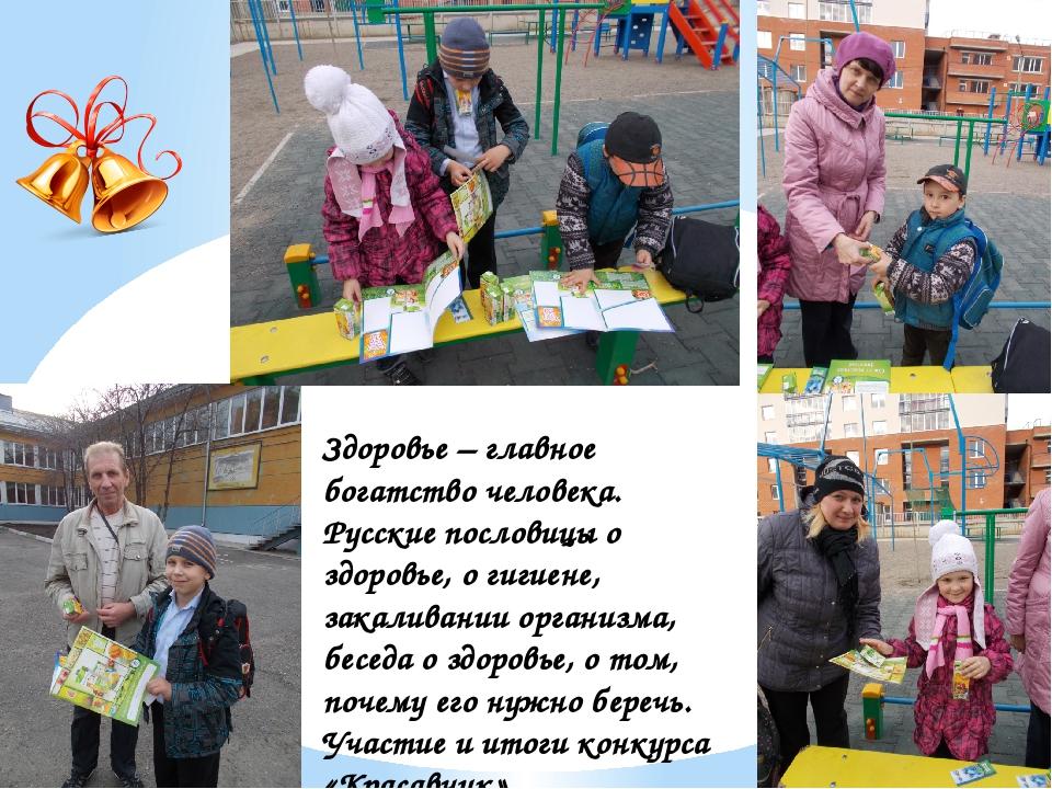 Здоровье – главное богатство человека. Русские пословицы о здоровье, о гигиен...