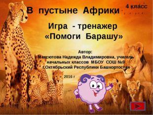 В пустыне Африки Автор: Максютова Надежда Владимировна, учитель начальных кл