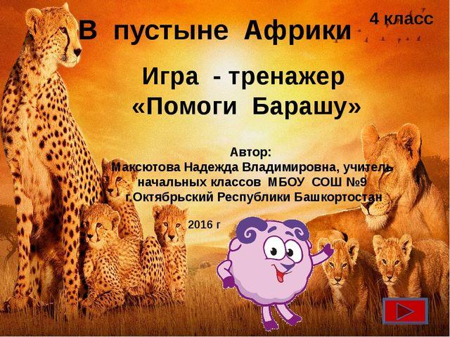 В пустыне Африки Автор: Максютова Надежда Владимировна, учитель начальных кл...