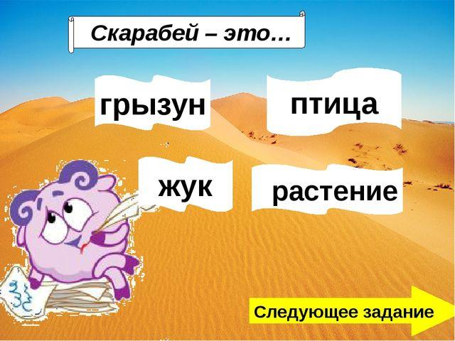 Какие животные Африки впадают в спячку? черепаха ящерица тушканчик верблюд К...