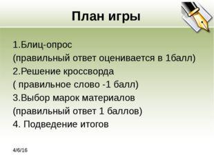 План игры 1.Блиц-опрос (правильный ответ оценивается в 1балл) 2.Решение крос