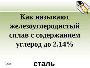 сталь Как называют железоуглеродистый сплав с содержанием углерод до 2,14%