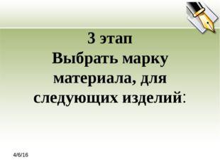 3 этап Выбрать марку материала, для следующих изделий: