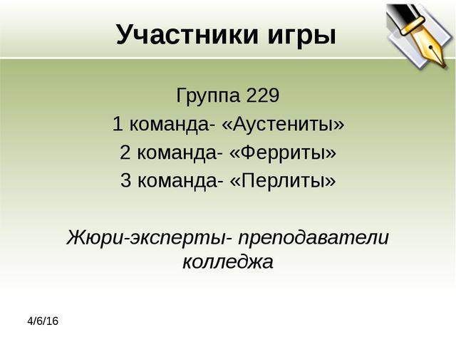 Участники игры Группа 229 1 команда- «Аустениты» 2 команда- «Ферриты» 3 кома...