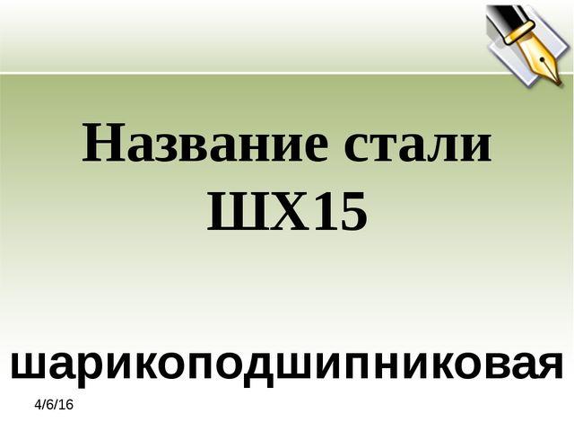 шарикоподшипниковая Название стали ШХ15